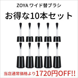 ZOYA ゾーヤ Z-ワイド替ブラシ 10Pセット【定形外送料無料】 塗りやすい 筆 ハケ zoya セルフネイル にもおすすめ お得