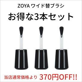 ZOYA ゾーヤ Z-ワイド替ブラシ 3Pセット【定形外送料無料】 塗りやすい 筆 ハケ zoya セルフネイル にもおすすめ