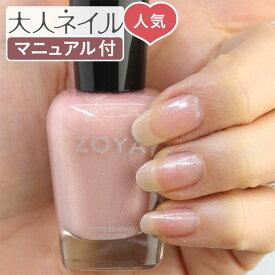 ZOYA ゾーヤ ネイルカラー ZP296 15mL SHIMMER シマー 自爪 の為に作られた ネイル にやさしい 自然派 マニキュア zoya セルフネイル にもおすすめ シアー ピンク 人気色 トップ5