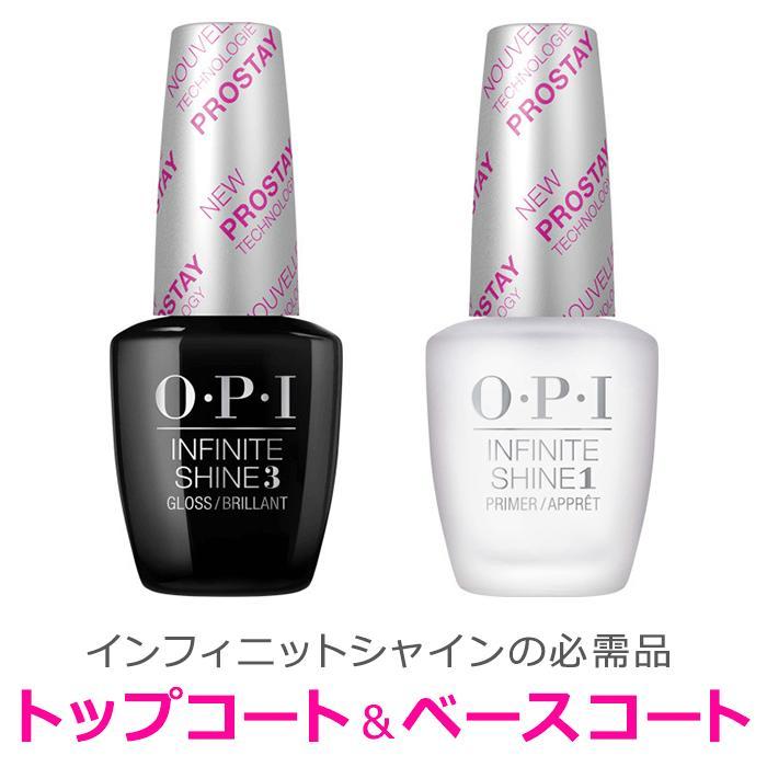 OPI(オーピーアイ)INFINITE SHINE(インフィニット シャイン) プライマーベースコート&プロステイトップコート IS P06 opi マニキュア ネイルカラー ネイルポリッシュ セルフネイル 速乾