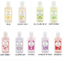 【1000円ポッキリ】OPI(オーピーアイ) アボジュース ハンド&ボディローション お好きな香りを2つ選べる! セット お買い得 ケアアイテム 乾燥対策 プレゼント
