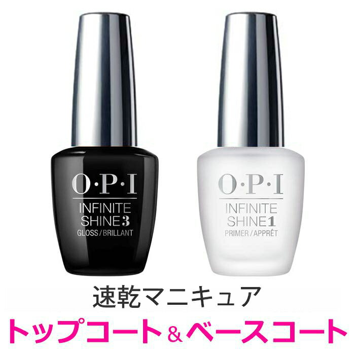 【定形外送料無料】OPI(オーピーアイ)INFINITE SHINE(インフィニット シャイン) プライマーベースコート&プロステイトップコート IS P06 opi マニキュア ネイルカラー ネイルポリッシュ セルフネイル 速乾