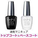 【定形外送料無料】OPI(オーピーアイ)INFINITE SHINE(インフィニット シャイン) プライマーベースコート&プロステイトップコート IS P…