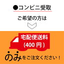 【宅配送料400円オプション】コンビニ受取ご希望の方は、一旦こちらのページのみをご購入ください。