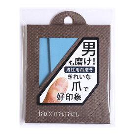 【期間限定クーポン配布中】lacoraran ラコララン メンズシリーズ シャイナー 爪磨き ツヤ出し メンズ ネイルケア男性 メンズネイル