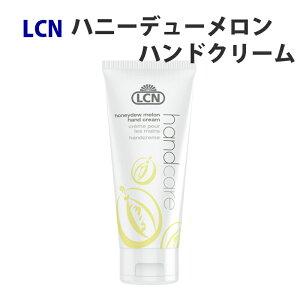 LCN ハニーデュー メロン ハンド クリーム 75ml 保湿 乾燥 手肌 柔軟性 フルーツ 香り