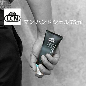 【期間限定クーポン配布中】LCN マン ハンド ジェル 75ml 潤い 乾燥した肌に ハンドケア さっぱり さわやか メンズ