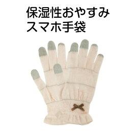 Luna Luva モイスチャーグローブ ピンク 手袋 ケア アイテム ハンドケア 保湿 おやすみ用 スマホ対応 ポスト投函
