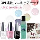 【宅配送料無料】 OPI INFINITE SHINE インフィニット シャイン マニキュアセット (OPI人気カラー30色から選べる!&トップコート&ベ…