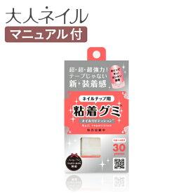 【期間限定クーポン配布中】粘着グミ ネイルチップ シール テープ 強力 アイテム 用品