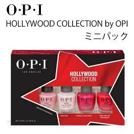 【期間限定クーポン配布中】OPI オーピーアイ Hollywood Collection by OPI ハリウッドコレクション ミニパック 各3.75ml H001 H003 H010 H012 ミニボトル