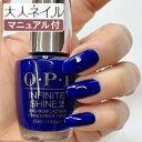 【期間限定クーポン配布中】OPI INFINITE SHINE インフィニット ...