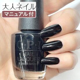 【期間限定クーポン配布中】OPI オーピーアイ NL T02 Black Onyx ブラック・オニックス opi マニキュア ネイルカラー ネイルポリッシュ セルフネイル 速乾 ブラック 黒 マット ハロウィン r-black メンズ