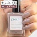 green グリーン ナチュラルネイルカラー ダヴベイジ 31021 15ml 爪にやさしい マニキュア セルフネイルライト ブラウン 茶色 秋カラー …