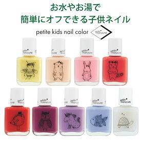 manucurist プティ キッズネイルカラー 8ml 子供用ネイル 爪にやさしい 簡単に落とせる 安心 水性マニキュア petite kids nail color