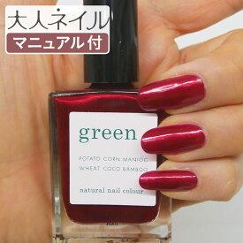 【期間限定クーポン配布中】green グリーン ナチュラルネイルカラー レッド 31032 15ml 爪にやさしい マニキュア セルフネイル レッド 赤 ダーク パール