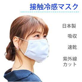 【期間限定クーポン配布中】抗菌 マスク 2枚入 シンプル 白 繰り返し 洗濯 大人用 男性用 女性用 男女兼用