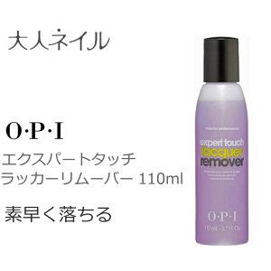 【期間限定クーポン配布中】OPI(オーピーアイ)エクスパートタッチラッカーリムーバー 110ml opi 除光液 シトラス 香り