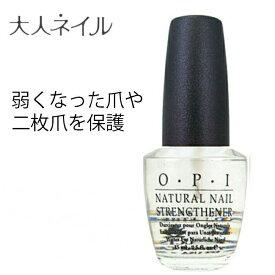 【期間限定クーポン配布中】OPI(オーピーアイ) ナチュラルネイル ストレンスナー 爪強化剤 15ml opi ネイルケア ベースコート透明 sale ハードナー
