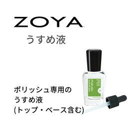 【期間限定クーポン配布中】ZOYA ゾーヤ リニュー ポリッシュ トップ・ベース含む 専用のうすめ液 ZTRN02 自爪にやさしい 薄め液