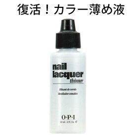OPI(オーピーアイ)ネイルラッカー・シンナー(薄め液)60ml opi インフィニットシャイン ネイルカラー用 うすめ液 セルフネイル