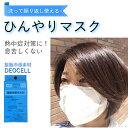 涼しい マスク deocell デオセル シンプル 白 繰り返し 洗濯 大人用 男性用 女性用 男女兼用