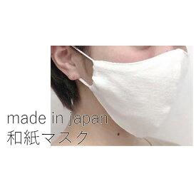 【期間限定クーポン配布中】和紙 マスク 日本製 洗える 1枚 ホワイト 布マスク シンプル 白 ナチュラル 繰り返し 洗濯 就寝 風邪 大人用 男性用 大きめ