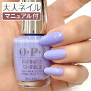OPI(オーピーアイ)INFINITE SHINE(インフィニット シャイン) IS LE74 You're Such a BudaPest (Creme)(ユーアー サ…