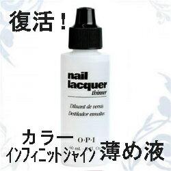 クーポン使えます!OPI(オーピーアイ)ネイルラッカー・シンナー(薄め液)60ml opi インフィニットシャイン ネイルカラー用 うすめ液 セルフネイル sale