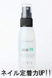 OPI(オーピーアイ) NAS99ネイルクレンジングソリューション55ml(ネイル定着力アップ剤) opi クレンジング 洗浄 スプレー