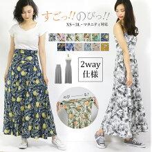 すごのび2Way花柄マキシスカート