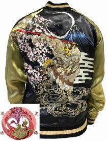 花旅楽団|桜と孫悟空リバーシブルスカジャン SSJ-022 ブラック