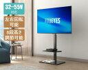 【送料無料】FITUEYES 壁寄せTV スタンド ロータイプ32〜60インチ対応 壁寄せテレビ台 テレビボード テレビラック テ…
