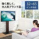 【送料無料】FITUEYES テレビスタンド 32〜65インチ対応 ハイタイプ 背面収納付 高さ調節可能 ラック回転可能 ワール…