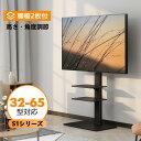 【送料無料】FITUEYES テレビスタンド 32〜65インチ対応 3段 壁寄せテレビスタンド 高さ調節可能 ラック回転可能 ブラ…