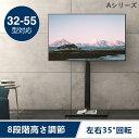 【送料無料】FITUEYES テレビスタンド 32〜55インチ対応 壁寄せテレビスタンド 高さ調節可能 ラック回転70° TT106002GB