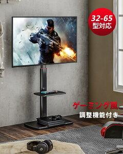 【送料無料】 FITUEYES テレビスタンド 壁寄せ 32型〜65型対応 棚付き 高さ調節可能 耐荷重40kg 首振り可能 耐震 ゲーミング風 FT-E2652WG