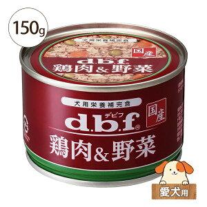 デビフ 鶏肉&野菜 150g 愛犬用【缶詰 レトルト 栄養補完食 国産 無着色】