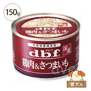 デビフ 鶏肉&さつまいも 150g 愛犬用【缶詰 レトルト 栄養補完食 国産 無着色】