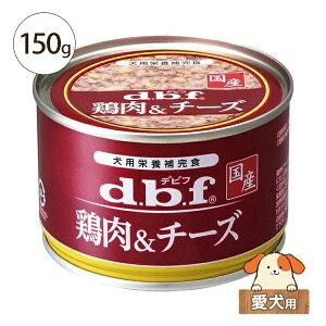 デビフ 鶏肉&チーズ 150g 愛犬用【缶詰 レトルト 栄養補完食 国産 無着色】