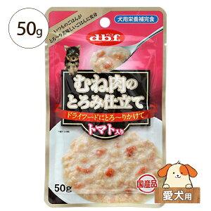 デビフ むね肉のとろみ仕立て トマト入り 50g 愛犬用 【パウチ レトルト 栄養補完食 国産 無着色】