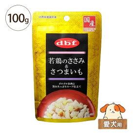 デビフ 若鶏のささみ&さつまいも 100g 愛犬用【パウチ レトルト 栄養補完食 国産 無着色】