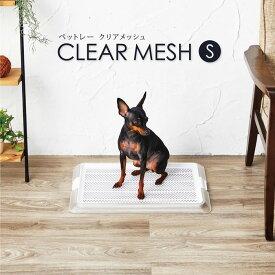 ボンビアルコン ペットレークリアメッシュ Sサイズ 犬用 (小型犬 透明 メッシュ トイレトレー シンプル おしゃれ スタイリッシュ レギュラーサイズシーツ対応)