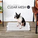 [着後レビューで特典]ボンビアルコン ペットレークリアメッシュ Mサイズ 犬用 (小型犬 中型犬 透明 メッシュ トイレ…