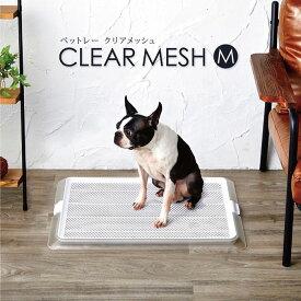 ボンビアルコン ペットレークリアメッシュ Mサイズ 犬用 (小型犬 中型犬 透明 メッシュ トイレトレー シンプル おしゃれ スタイリッシュ ワイドサイズシーツ対応)