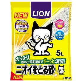 猫砂 ニオイをとる砂 5L 1袋 ライオン商事 【鉱物系】