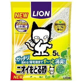 猫砂 ニオイをとる砂リラックスグリーンの香り 5L 1袋 ライオン商事
