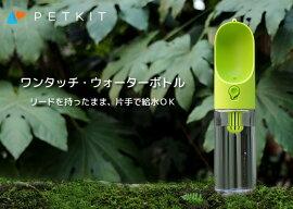 PETKIT(ペットキット)ワンタッチ・ウォーターボトルグリーンPTPE00101【あす楽】