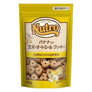 ニュートロ バナナ入り 玄米・オートミール クッキー 40g 愛犬用おやつ