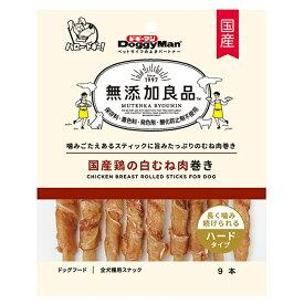 ドギーマン 無添加良品 国産鶏の白むね肉巻き 9本 愛犬用おやつ ジャーキー 巻きガム ハードタイプ